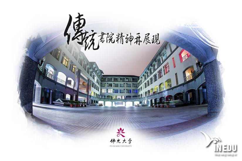 Đại học Phật Quang – ngôi trường giáo dục đậm tinh thần Phật giáo