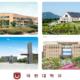 Trường đại học Mokwon - trường nổi tiếng với ngành khoa học đời sống